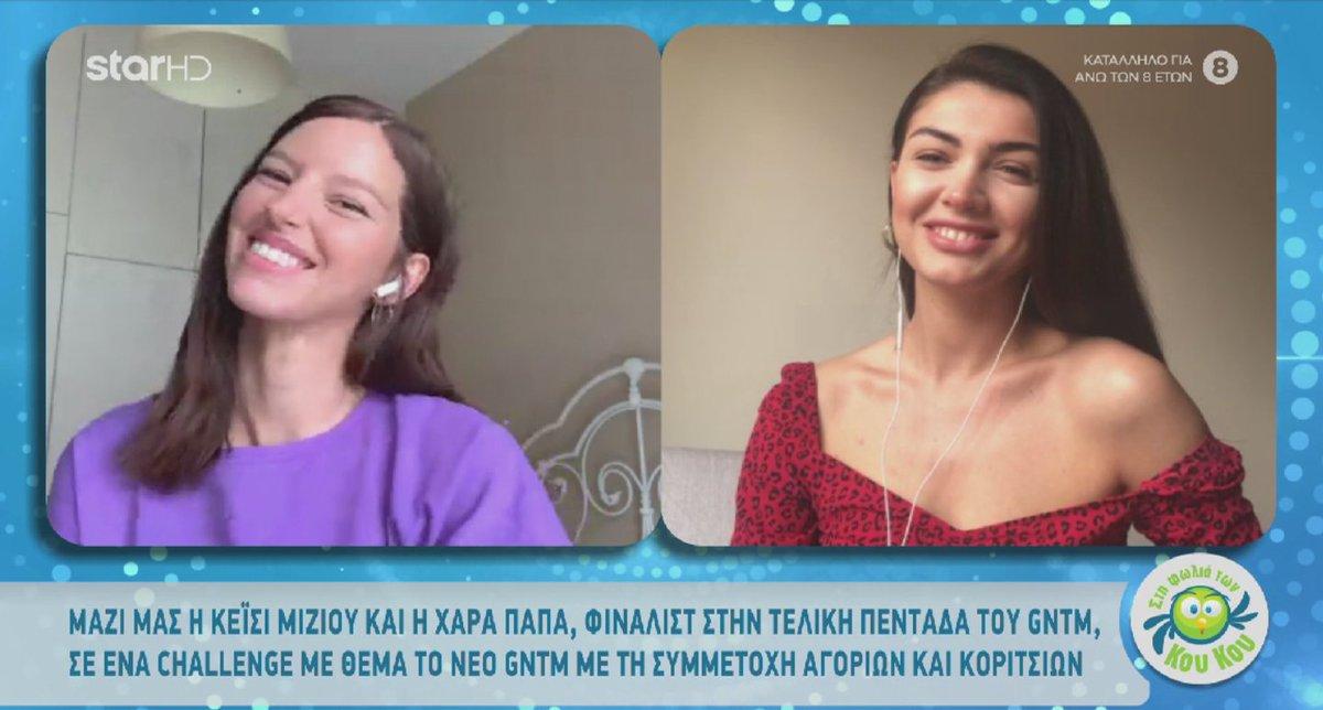 Χαρά Παππά & Κέισι Μίζιου του #GNTMgr στο πιο... αποκαλύπτικό challenge, ζωντανά, Στη Φωλιά των Κουκου! 😀 Live stream:  Δείτε όλη την εκπομπή:  #StarKouKou #StarChannelTv