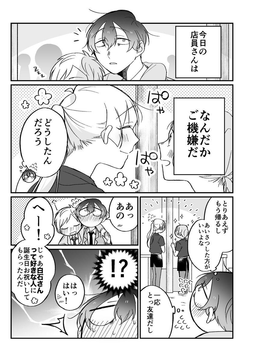 【創作漫画】とある店員と客の話19