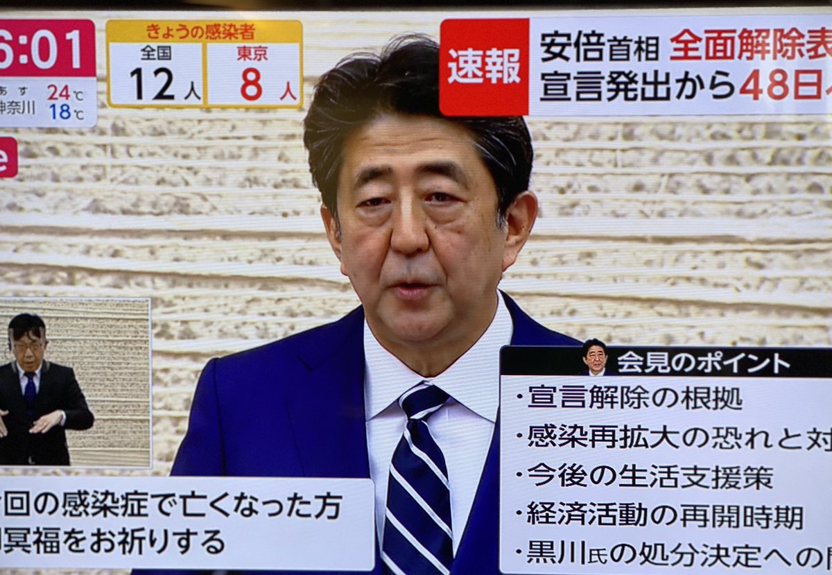 PM Abe announces the end of the state of emergency. Thanks the people of Japan for their commitment and endurance. Interesting reference to the 'Japan model'. #coronavirus #Japan  pic.twitter.com/y07p6LmrMt