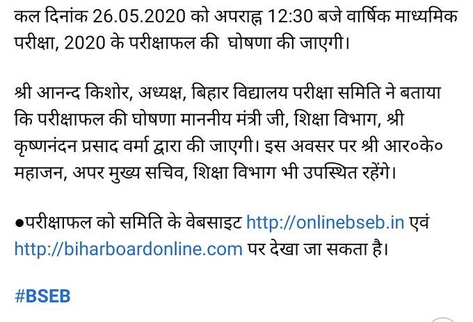 Bihar 10th Result 2020 Date