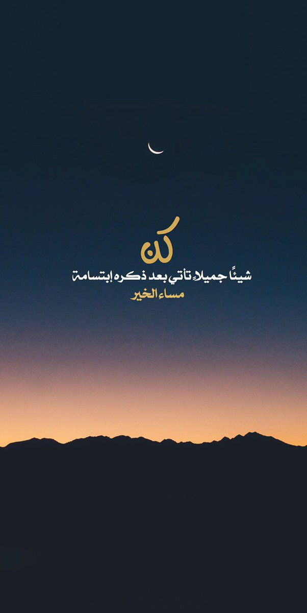 العيص اليوم A Twitter ولا تيأسوا من روح الله فإن ل طفه عاجل وف ر ج ه ق ري ب