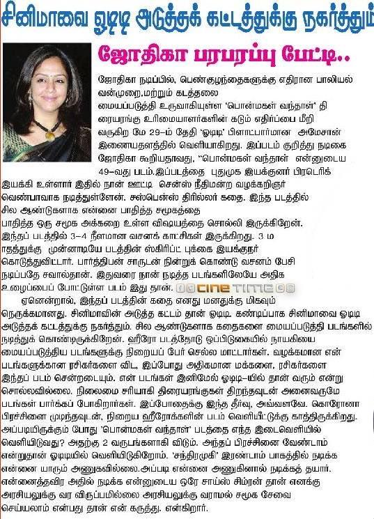 #Jyotika s interview!! #PonmagalVandhalOnPrime<br>http://pic.twitter.com/E9qNgBhdaU