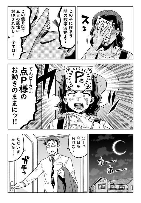 セイ 福井 会社概要|株式会社タッセイ
