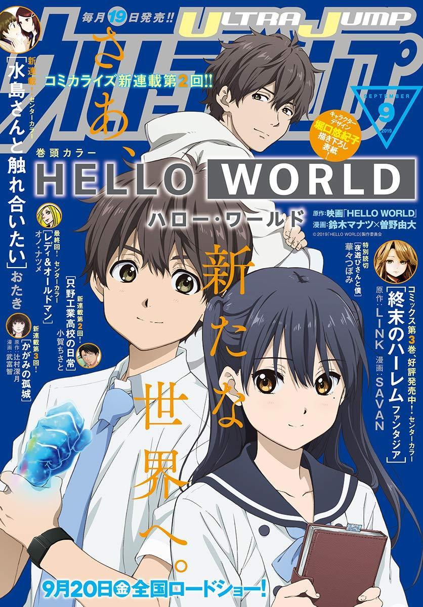 Hello World (2019) Google Drive [Mp4]