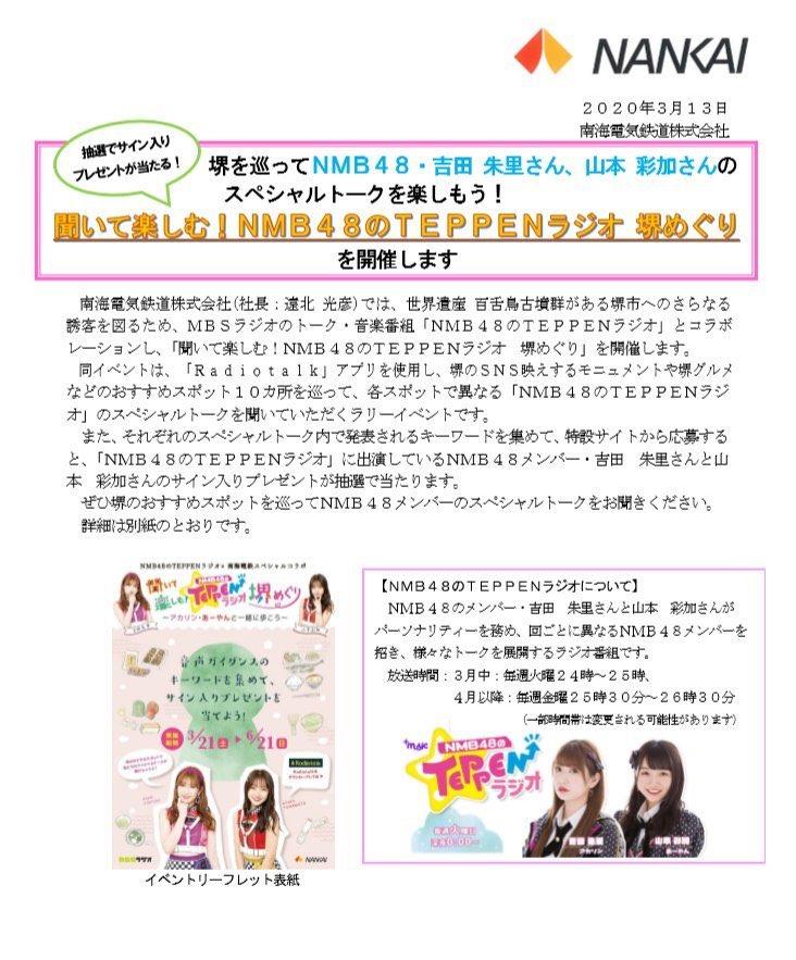 """ポッター平井 على تويتر: """"【告知】「聞いて楽しむ!NMB48のTEPPEN ..."""