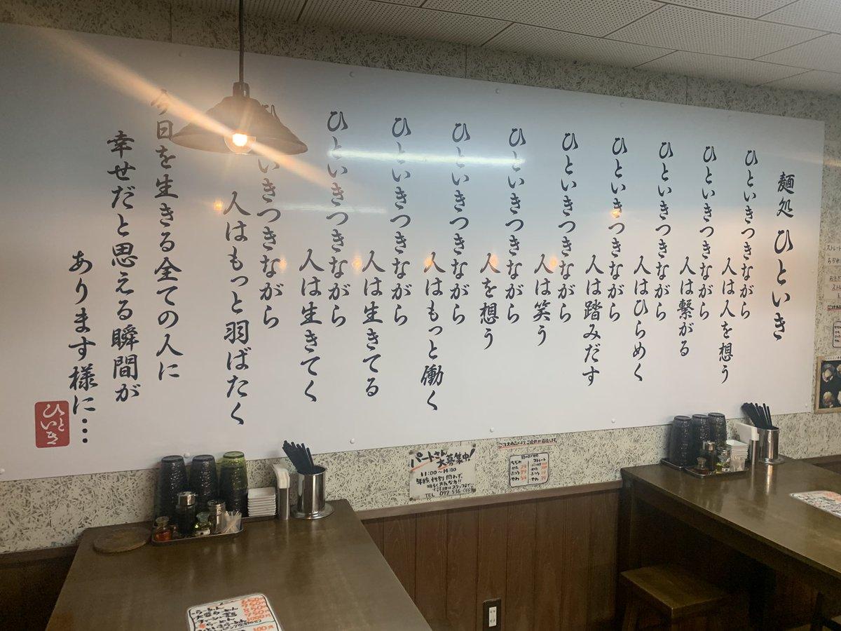 pic.twitter.com/xQye2n26PG – en 麺処 ひといき