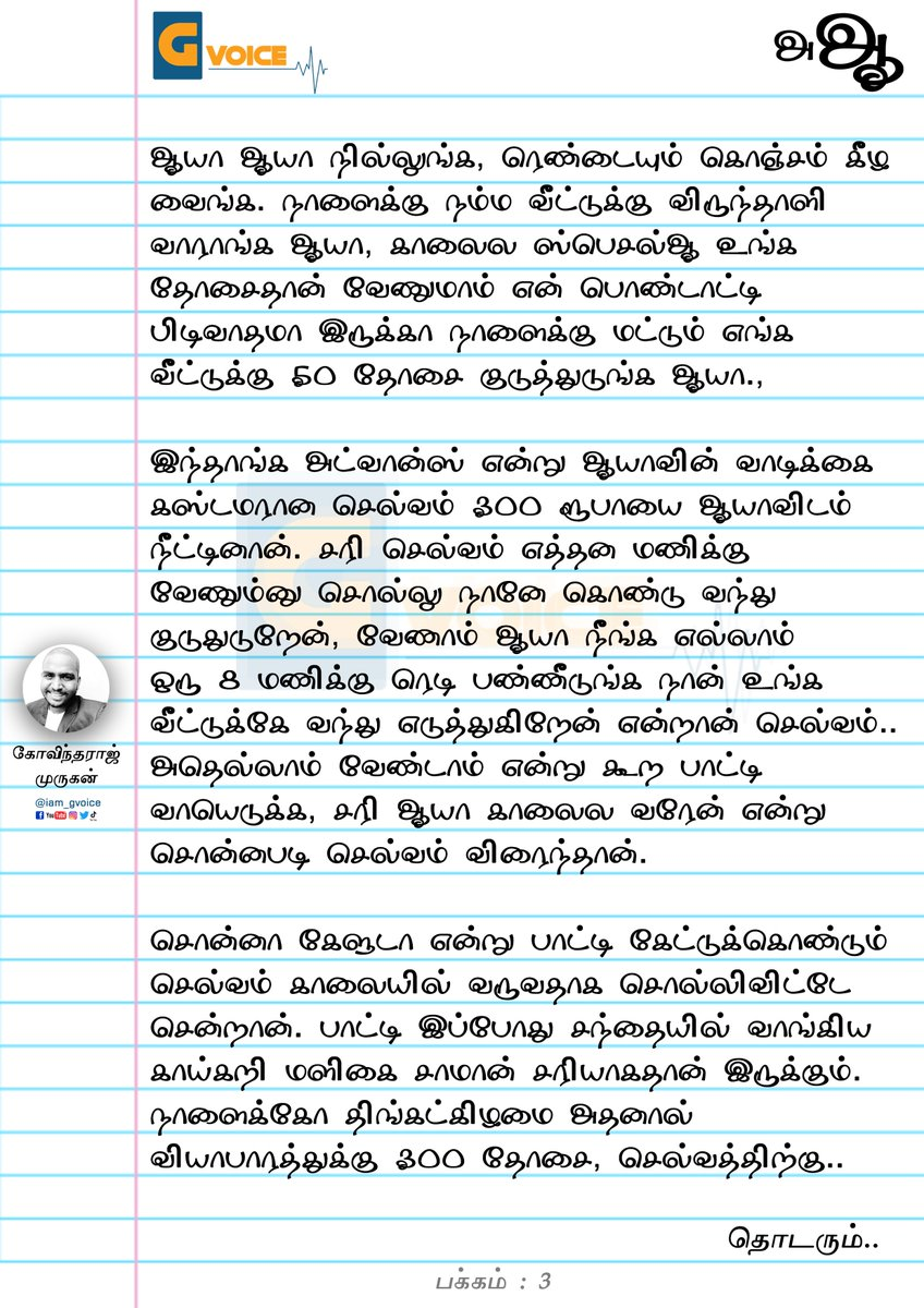 """#PAGE3  """"அ ஆ - அடதோசை ஆயா""""  Follow Gvoice to read regularly...  #aaa #page3 #day3 #blogger #gvoice #stories #tamilstories #women #womenstories #entrepreneur #inspiration #oldwomen #womenindia #rolemodel #feminism #gvoicearticle"""