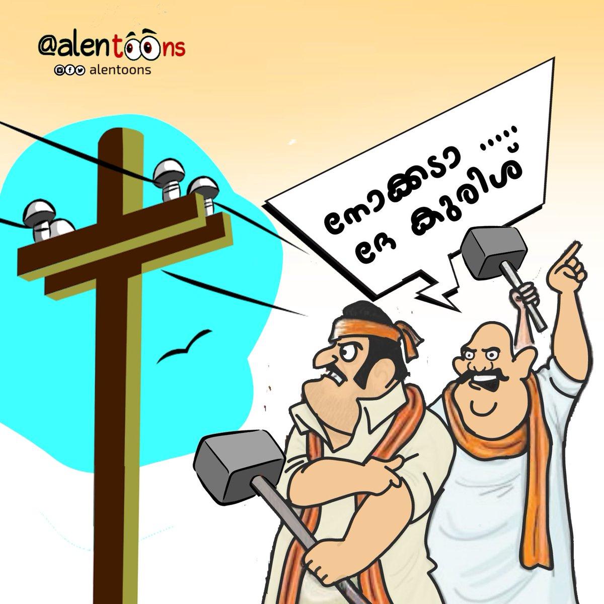 Hhനോക്കി നിക്കാതെ അങ്ങ് പൊളിക്ക് ഷാജിയേട്ടാ ..Jai BajragDal . . Reference:Cartoonist SatishAcharya  #religion #minnalmurali #Malayalamcinema#tovino#rss #hindu #malayalamcartoon#muslim  #malayalamfilm#terrorism #illustration  #malayalam#movie#film #currentaffair#dailydrawingpic.twitter.com/BnOl356o6I