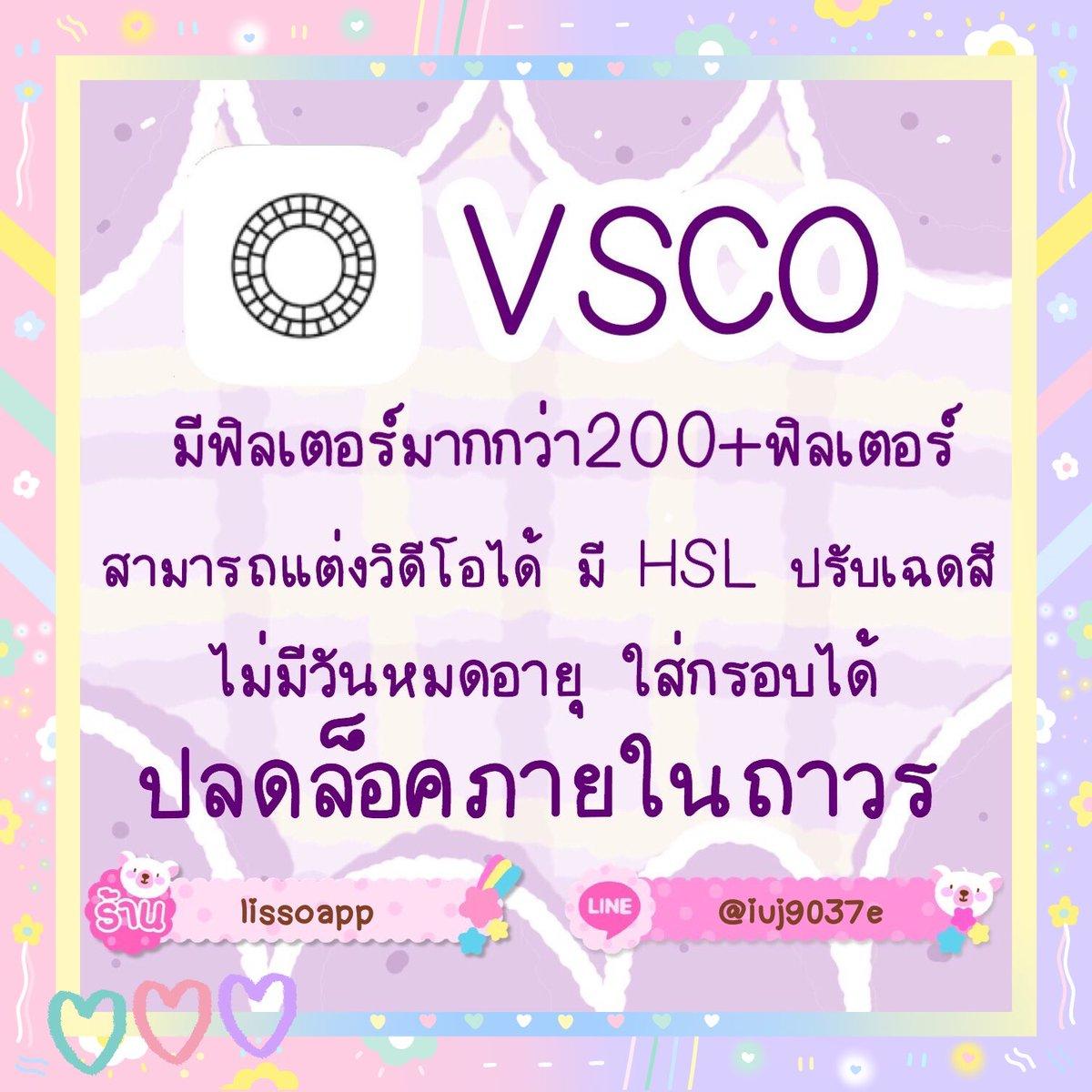 💖💖 vsco x ราคา 40฿ 💖💖 💙ใช้ไอดีร้านในการเข้าล็อคอิน 💙ปลดได้ทั้ง ios & android 💙มีเฉดสีHSL พร้อมแต่ง 💙ได้ฟิลเตอร์ 200+ ฟิลเตอร์ 💙สามารถ import วิดีโอมาแต่งได้จ้า 💙มีกรอบสีพื้นแต่งภาพได้สวยจ้า #vscocam #vsco #รับปลดvsco #รับปลดvscocam #แอพแต่งรูป #แอพดีบอกต่อ #แนะนำแอพ