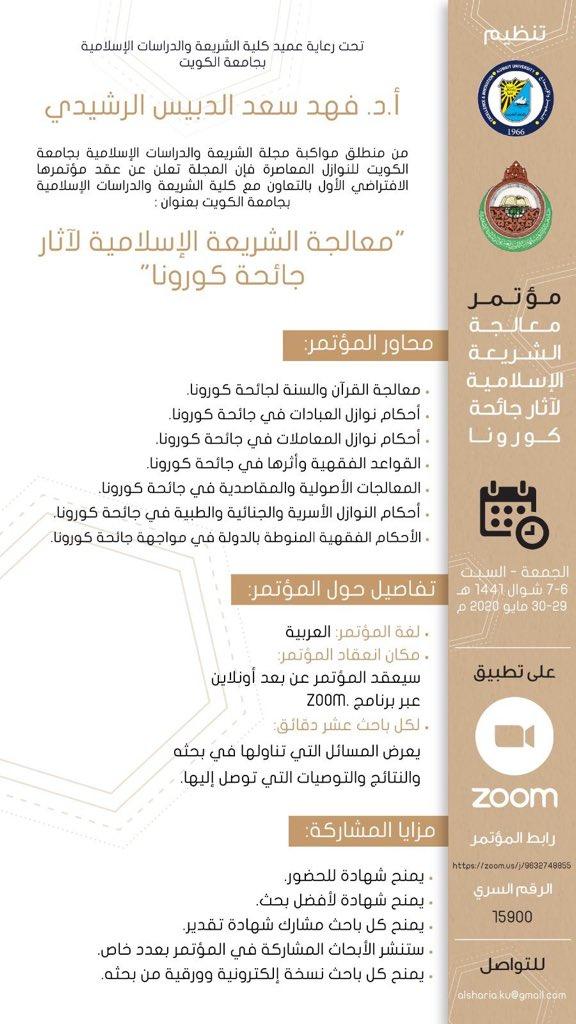 انطلاقاً من مواكبة مجلة الشريعة والدراسات الإسلامية بجامعة الكويت للنوازل المعاصرة فإن المجلة تعلن عن عقد مؤتمرها الافتراضي الأول بالتعاون مع كلية الشريعة والدراسات الإسلامية معالجة الشريعة الإسلامية لآثار جائحة كورونا بتاريخ 29 ـ 30 /5/2020