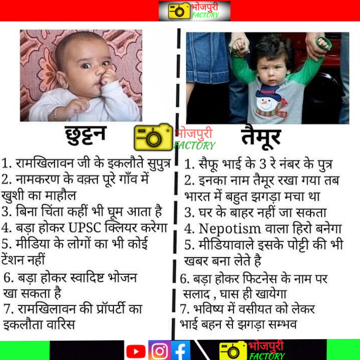 #bhojpuri #TaimurAliKhan pic.twitter.com/CRmtkXIeHs