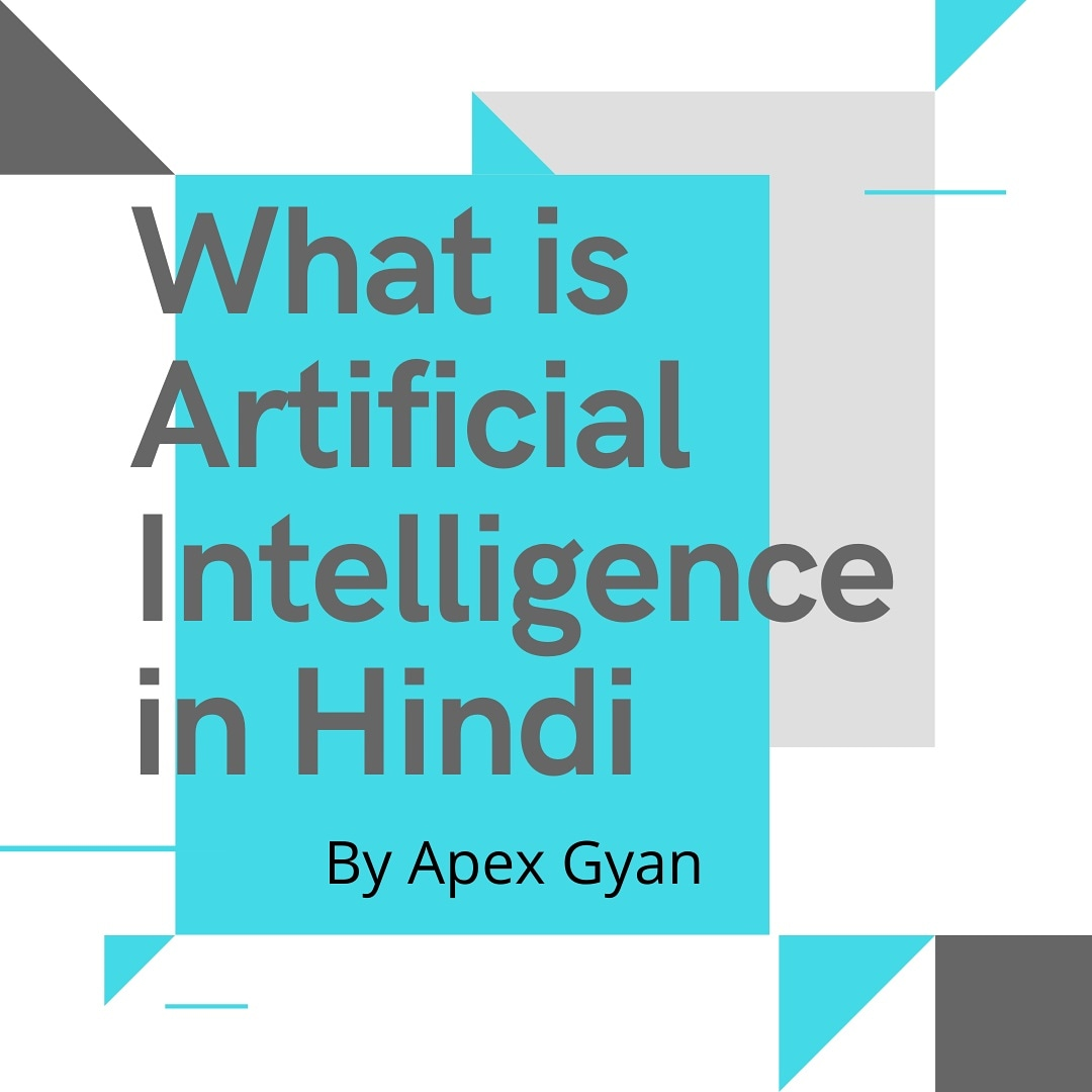 What is Artificial Intelligence in Hindi - Artificial Intelligence क्या है? .  Read answer:- https://www.apexgyan.com/2020/05/what-is-artificial-intelligence-in.html…   #artifitialintelligence #technologies #technology #tech #technews #technologynews #innovation #techgeek #technology #techworld #engineering #technologythesedays pic.twitter.com/XfI1RxeKmB