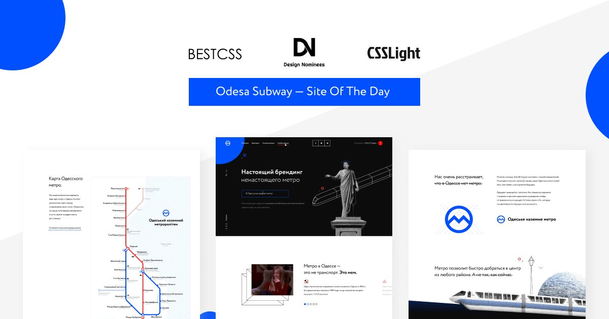 1 weekend, x3 new #siteoftheday #designaward for our concept of Branding of #Odessa subway pic.twitter.com/6whwLKqcys