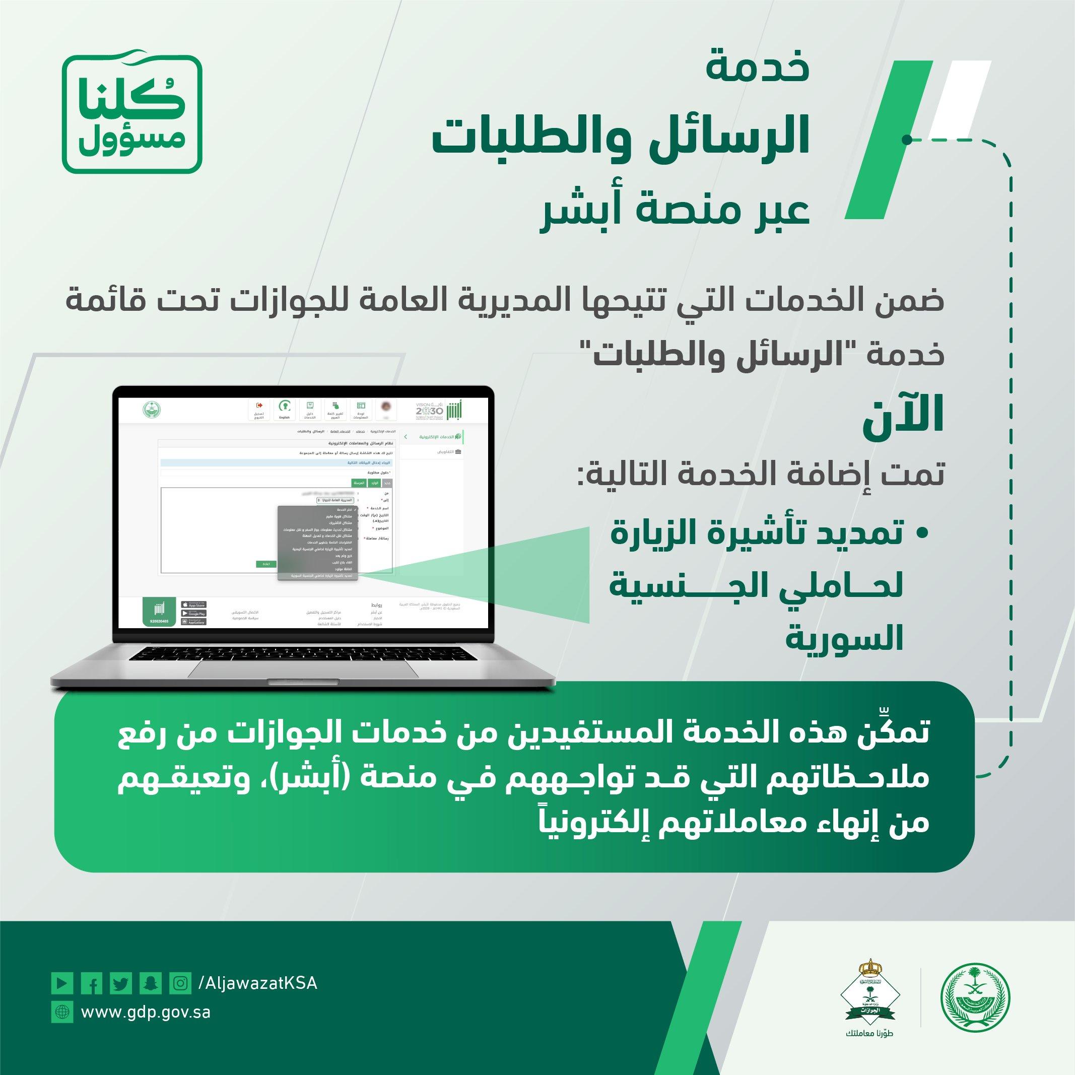 الجوازات السعودية تزف بشرى سارة للمقيمين السوريين في المملكة شبكة أزال الاخبارية منوعات