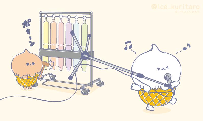 ぼくもアイドルに...なりたい!! 💪(   ᷇ᴥ ᷆  )🎤  #アイスくりたろう #朝活 #アイドル #お歌の練習 #アイス食べると元気になるかもよ #ポキーン #くりたろうはきょうも元気 https://t.co/LDXjEG8Uc7