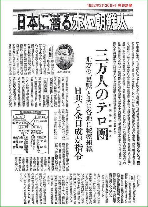 日本共産党と北朝鮮