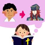 Image for the Tweet beginning: #共感されないこと  聖書を読んでいると「ヨシュア」がファイアーエムブレムのヨシュアに脳内変換されること。  私は聖書よりファイアーエムブレムとの出会いが先なのでどうしても脳内変換されてしまうんですが……あっ、キリスト教系の学校に通うことになったエンブレマーならあるあるかな!?