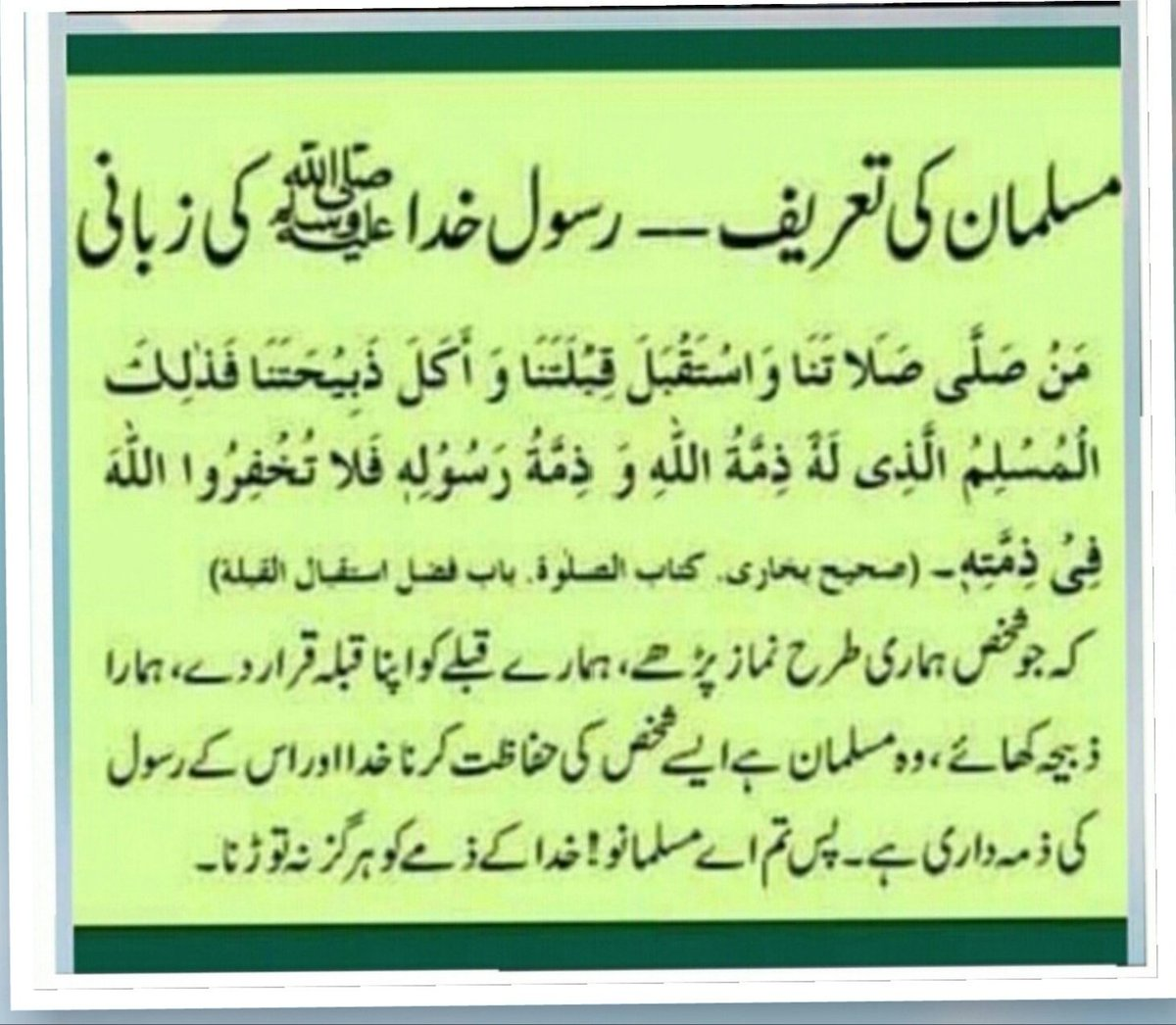 What is your opinion about this Hadees?pic.twitter.com/79X4ign0VD
