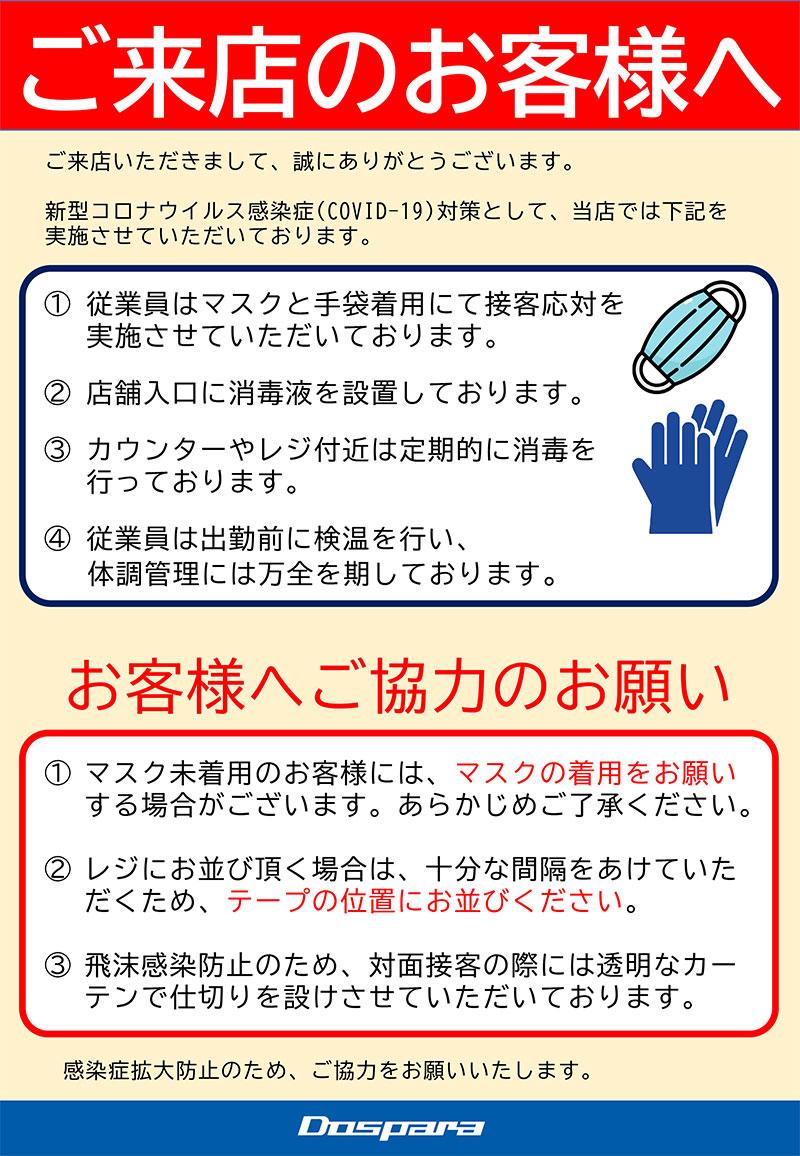 町田 コロナ ウイルス