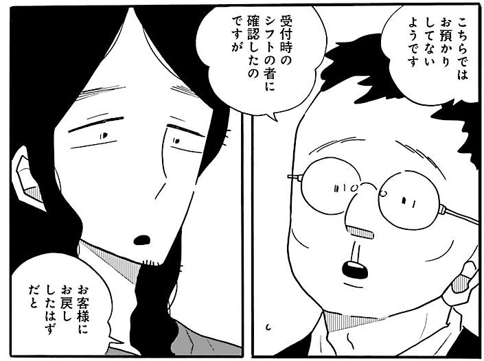 ネタバレ お 暇 凪 の 【漫画】「凪のお暇」最新刊(9)発売日と収録話数を調査