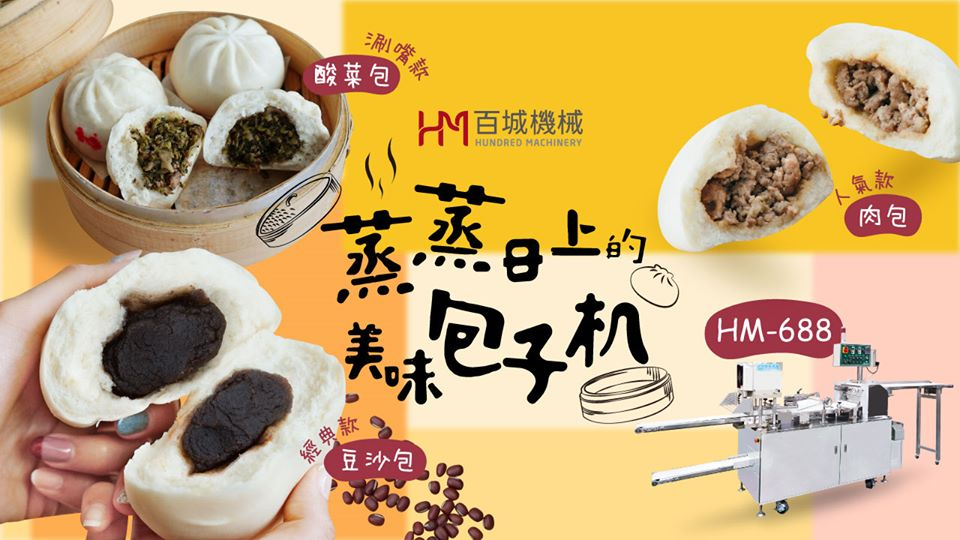 If you love #Dimsum, you must love #steamedbun. Call it #bao, or call it #bun.  Call it anything as long as it fluffs. #Poultry, #meat, #vegan, just pick what you want.😋 #HundredMachinery #baobun #meatbun #中華まん #肉まん #frozenfood #foodmachine  🔍