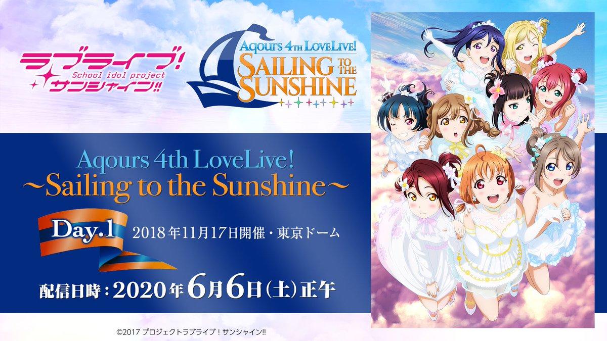 【📺生配信📺】 「Back In LoveLive!」シリーズ第4弾🌟 「Aqours 4th LoveLive! ~Sailing to the Sunshine~」ライブ配信決定🎊  公式YouTubeチャンネルほかにて無料配信します❣  ①6/6(土)正午~:Day.1 映像 ②6/7(日)正午~:Day.2 映像  詳細は→ https://t.co/uFp7z3rZcn  #lovelive #Aqours https://t.co/8uGkBF17p7