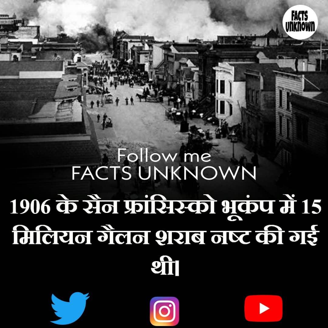 Follow me guys @FactsUnknown2 Subscribe my youtube channel #FACTSUNKNOWN  #Factsinhindi #factsnews  #factshumans  #factsinhindi  #factshindi  #facts  #followforfollowback  #factstechz  #Facttechz  #rochaktathya #rochaktathyainhindi #rochaknews #rochak #amazingfactsandgkinhindipic.twitter.com/X5IJV7fNq6
