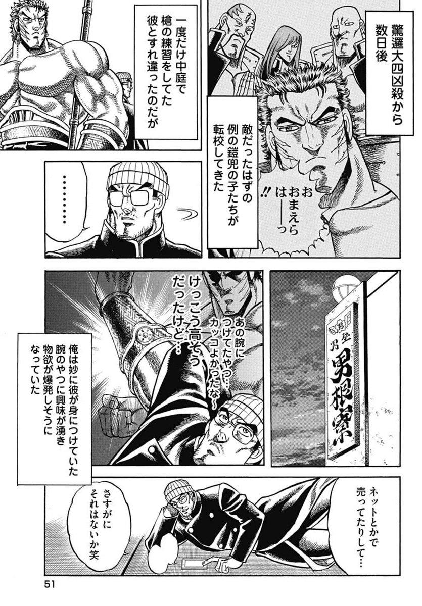 漫画『男塾の腕のやつが欲しい』(1/3) https://t.co/ElIgCfTg0f