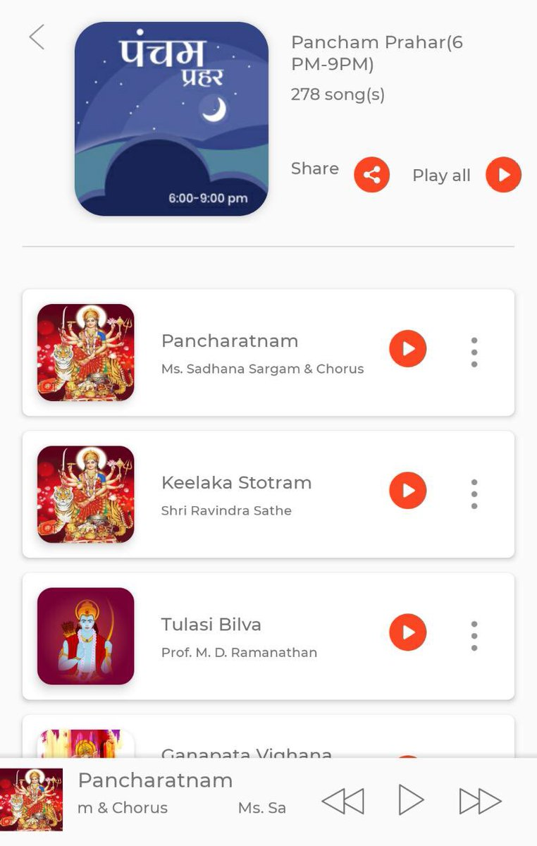 Listen to a #curated #selection of #recordings of #Ragas for the late #evening #time #PanchamPrahar on Sangam #Music #App or visit cms.sangam.gov.in/collection?pla… #IndianSpritualism #SharedHeritage #SharedCultures #SharedResponsibility #Raga #ClassicalMusic #IndianClassicalMusic