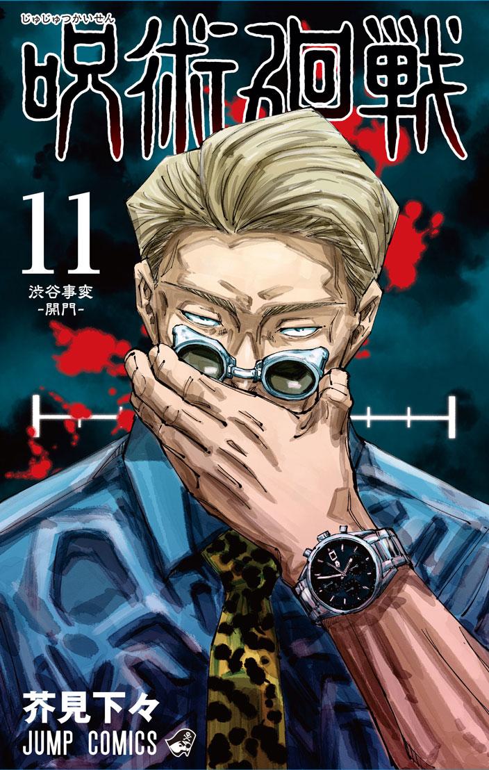 Shonen Jump News Unofficial On Twitter Jujutsu Kaisen Volume 11 Cover