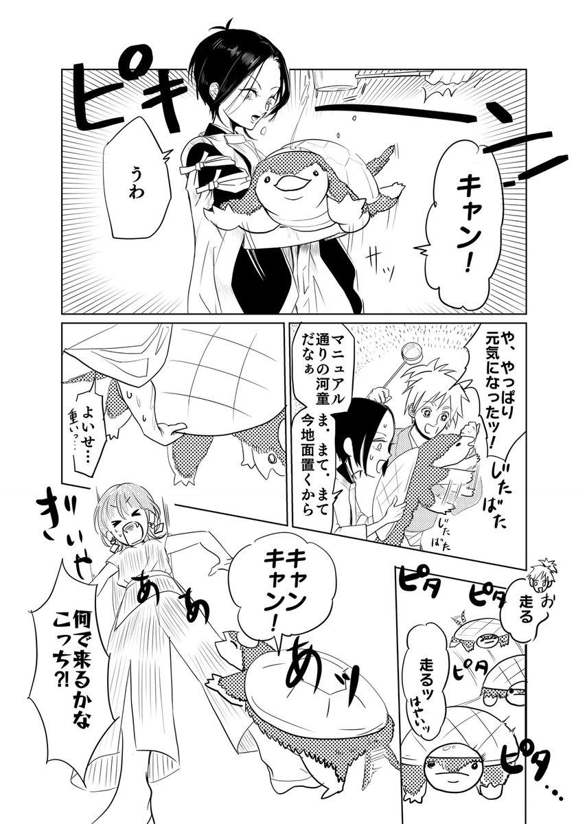 河童漫画その3 #絵描きさんと繋がりたい  #オリジナルキャラ https://t.co/6KEfmblhVF