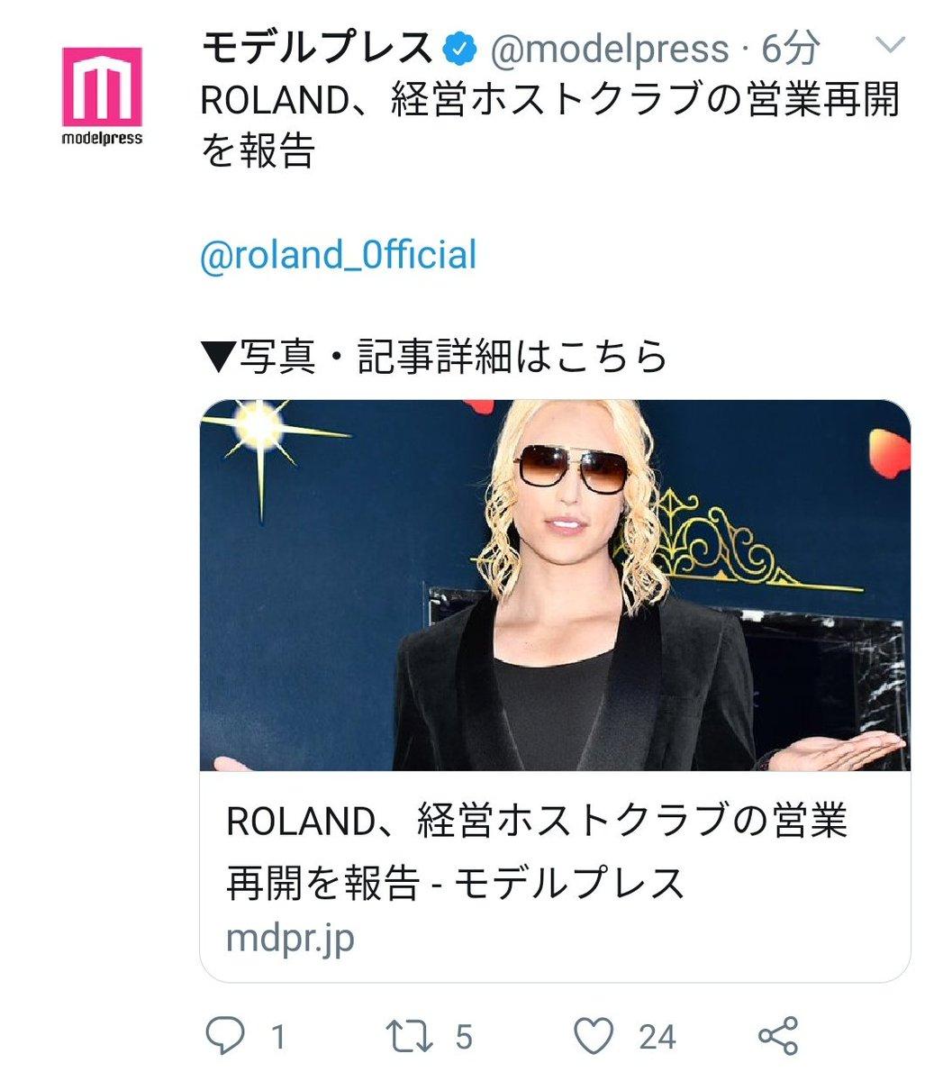 これがネットニュースになるROLANDはやっぱりレベチ pic.twitter.com/XJA8OzUxwB