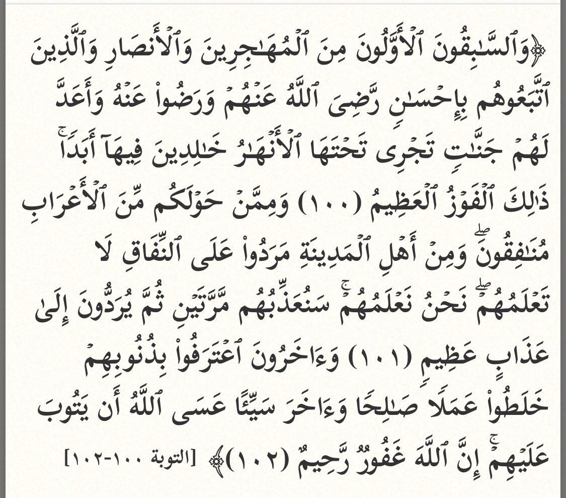 @AlaskarAbdullh @salimalguslan الصحابة انواع وليسوا كلهم عدول ولم يذكر القرآن الكريم أي اسم من اسماء البشر المعصومين غير الانبياء. تِلْكَ أُمَّةٌ قَدْ خَلَتْ ۖ لَهَا مَا كَسَبَتْ وَلَكُم مَّا كَسَبْتُمْ ۖ وَلَا تُسْأَلُونَ عَمَّا كَانُوا يَعْمَلُونَ  [الجزء: ١ | البقرة ٢ | الآية: ١٣٤] https://t.co/VQnvpphxJo