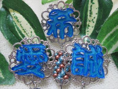ついに解除されました! と言っても、あまり生活は変わらないかも・・・ 少しずつ変化するのかな? さて、BLUE BEAR Produced by JARIさんの作品をUPしました!  #道くさ #BLUE BEAR Produced by JARI #漢字 #ブラ板