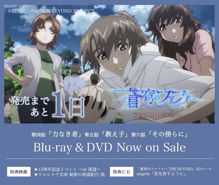 蒼穹 の ファフナー the beyond テレビ 放送