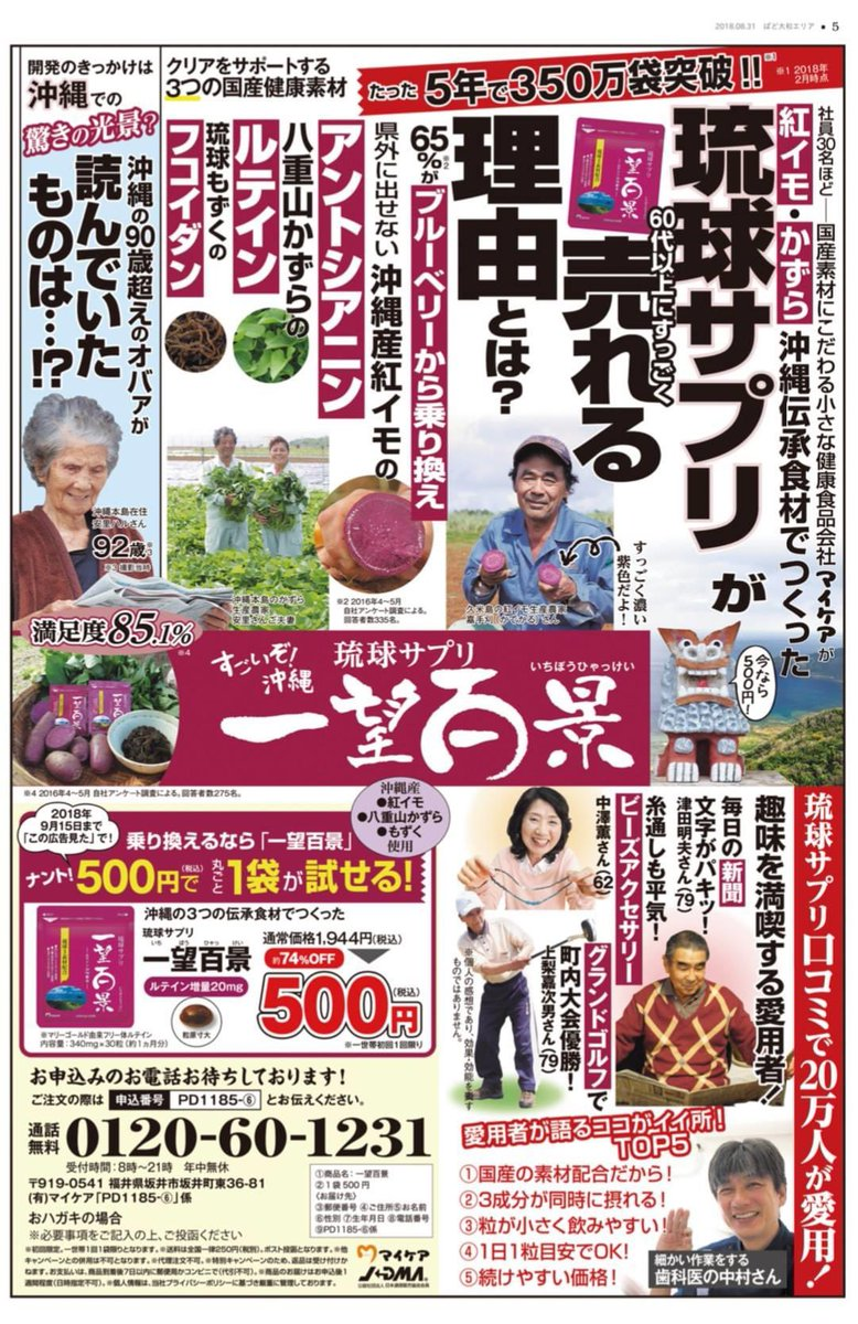 景 一望 500 円 百