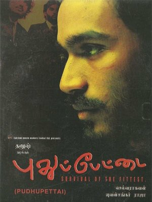 #14YearsOfEpicPudhupettai  Even after 14 Big Years this best ever cultof @selvaraghavan @thisisysr bgm & @dhanushkraja mass performance has not lost it's shine    Hence Proved!  The epic #Pudhupettai will be celebrated forever!  <br>http://pic.twitter.com/5MnhQ7xGsU