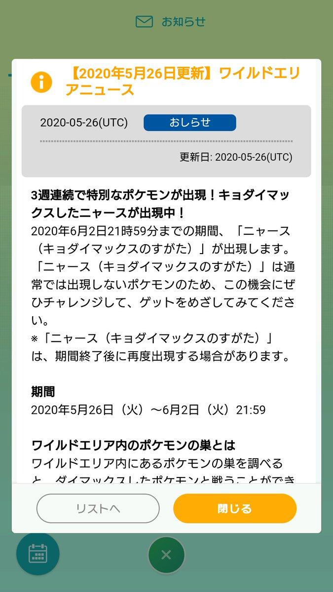 ポケモン ワイルド エリア ニュース
