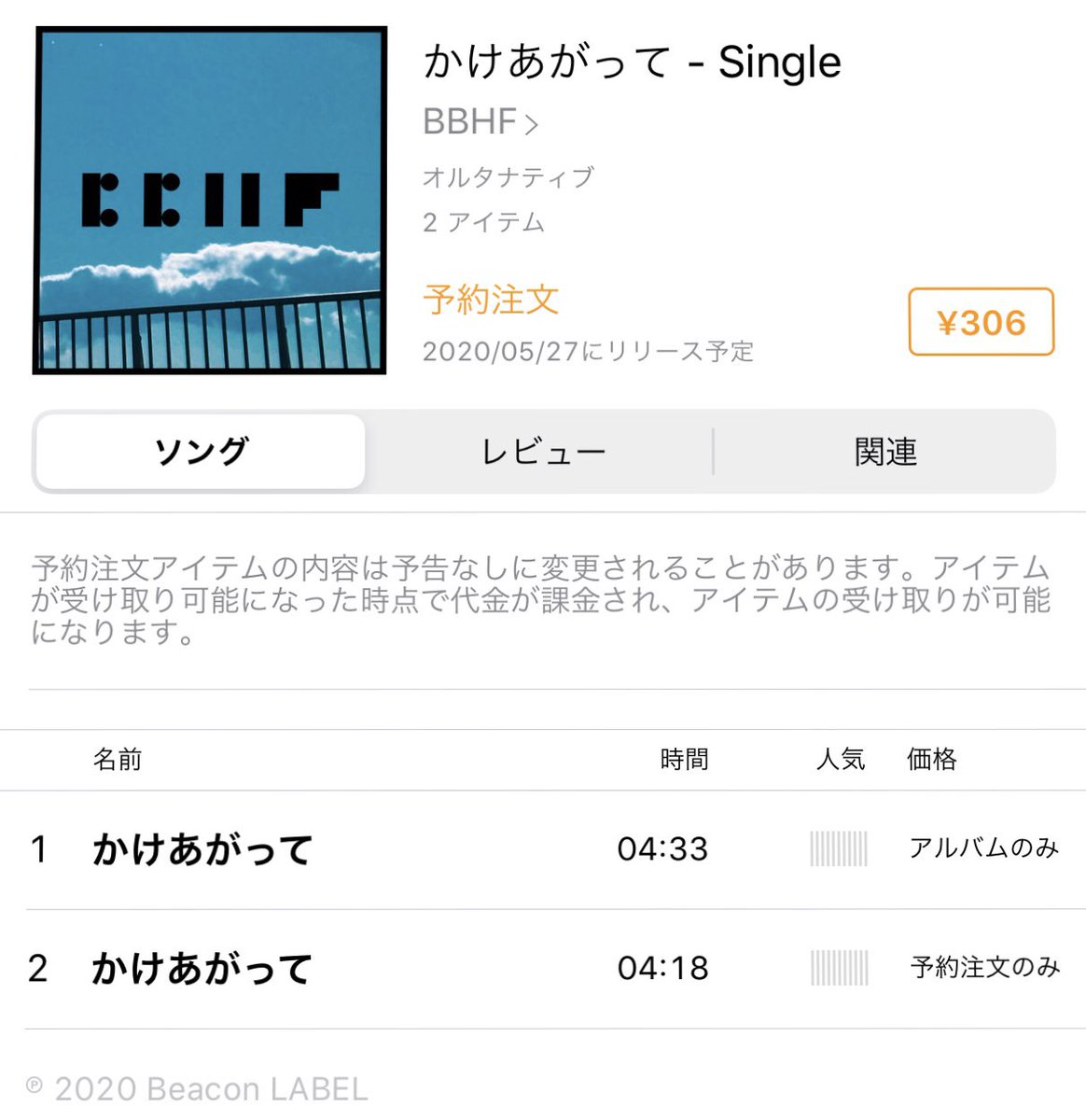 【 #BBHF 】\🚨iTunes予約注文本日〆切🚨/Digital Single「かけあがって」5/27 Release!!!🥁予約特典『かけあがって』Remote Session Movieこの機会に是非ご予約下さい!#iTunes