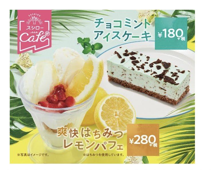 スシローチョコミントアイスケーキ5月27日より販売#チョコミント#チョコミン党