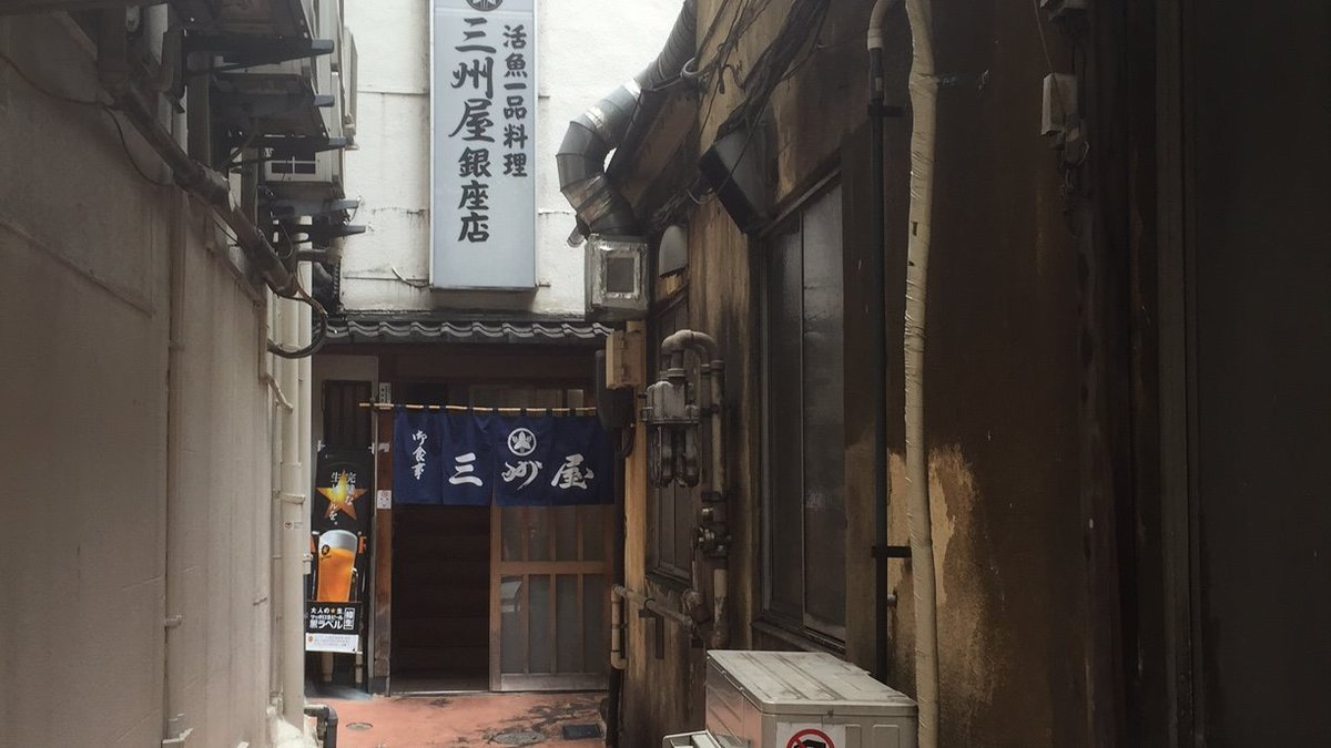 I love how many of the best restaurants in Tokyo are hidden away on some dark backalley....like this one in Ginza (behind the G-Star RAW shop...) #Ginza #backstreets #Tokyo pic.twitter.com/rGFRGPjYDb