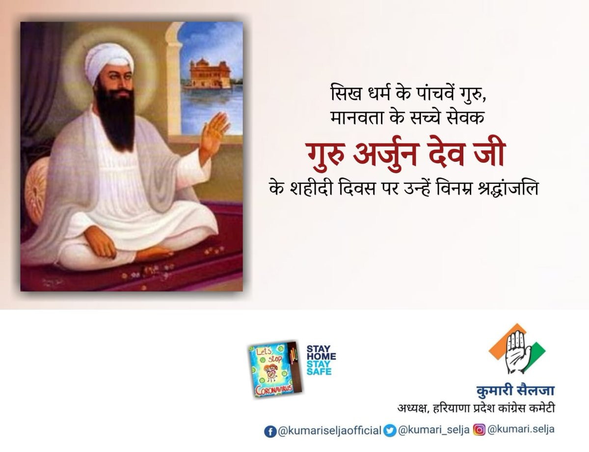 सिख धर्म के पांचवें गुरु, मानवता के सच्चे सेवक गुरु अर्जुन देव जी के शहीदी दिवस पर उन्हें मेरी विनम्र श्रद्धांजलि 🙏🏻