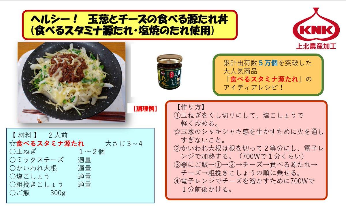 スタミナ 源 たれ レシピ