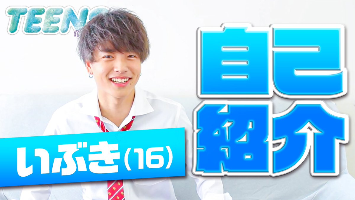 TEENS Channel 🎏✨📆 2020.05.26今日の動画は、新人モデル