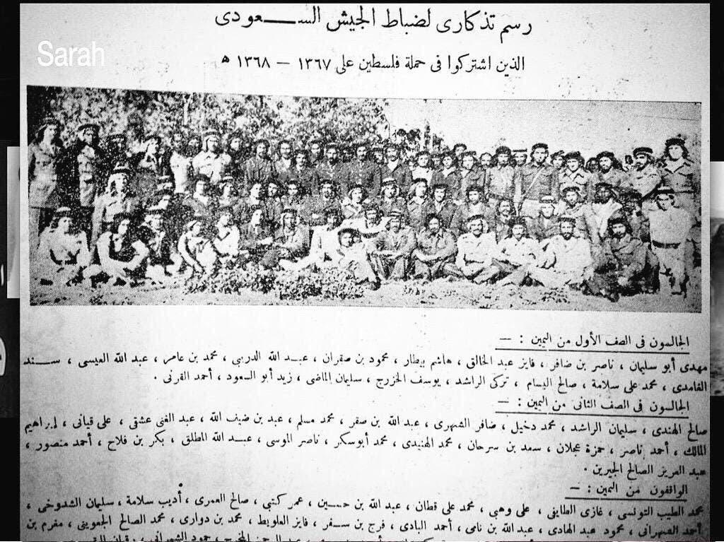 كتاب الجيش السعودي في حرب فلسطين pdf