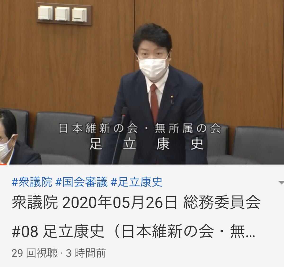 「日本維新の会の安達康史です。 共産党の委員の方は相変わらず時間に来てからもう1問と言うのがデフォルトになっています。 時間を守ってやるのが基本だと思います。 院長これ1回理事会で、議論させてください。」  これ… →  #日本共産党 #本村伸子 #総務委員会 #足立康史 https://t.co/OknBt8RIAF