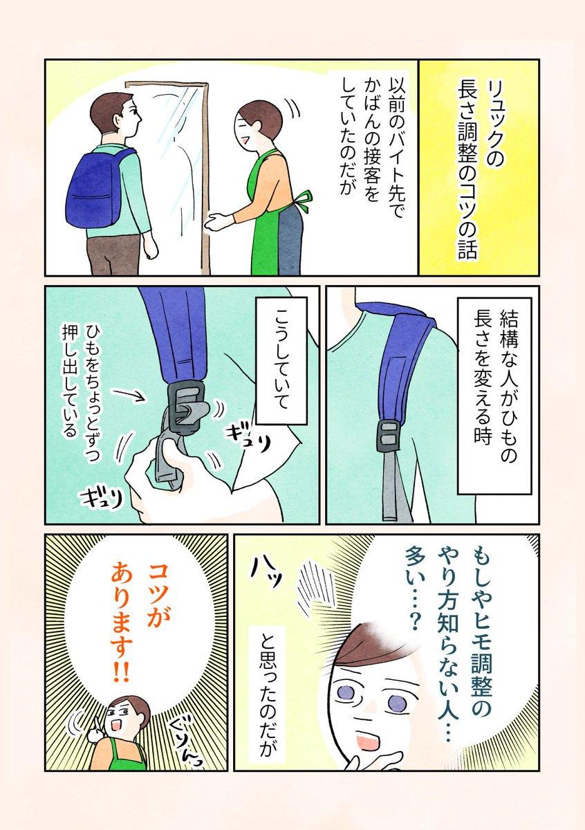 中島悠里@cakes連載中さんの投稿画像