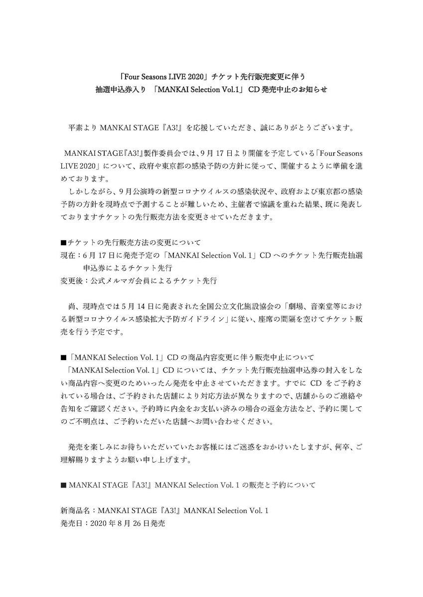 「Four Seasons LIVE 2020」チケット先行販売変更に伴う抽選申込券入り 「MANKAI Selection Vol.1」 CD発売中止のお知らせ#エーステ