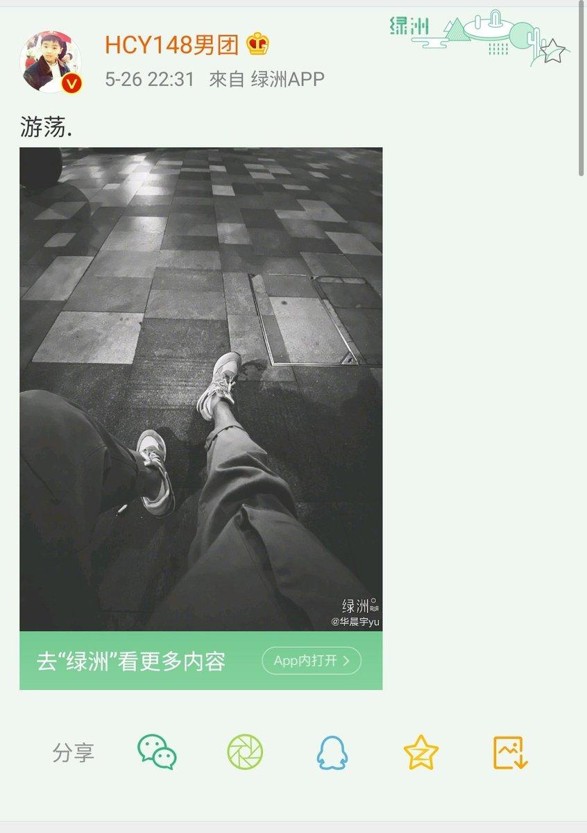 20200526 Hua Chenyu updated his Weibo: Wandering #HuaChenyupic.twitter.com/oPIBiV6hDT