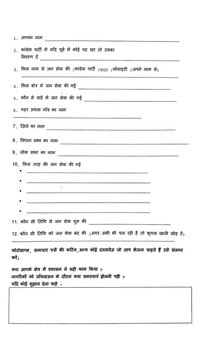 Online Form: forms.gle/b8x6fRrZvoAnqf… E Mail : reliefbyharyanacongress@gmail.com 3/3